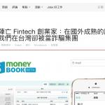 一位陣亡 Fintech 創業家:在國外成熟的服務,我們在台灣卻被當詐騙集團