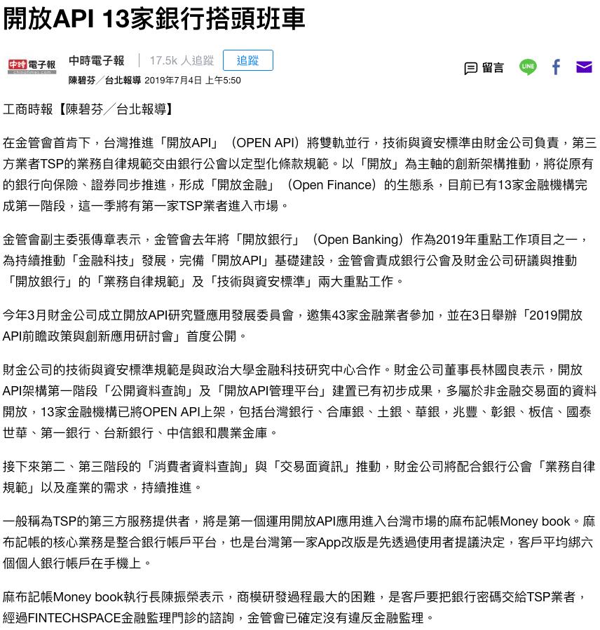 在金管會首肯下,台灣推進「開放API」(OPEN API)將雙軌並行,技術與資安標準由財金公司負責,第三方業者TSP的業務自律規範交由銀行公會以定型化條款規範。以「開放」為主軸的創新架構推動,將從原有的銀行向保險、證券同步推進,形成「開放金融」(Open Finance)的生態系,目前已有13家金融機構完成第一階段,這一季將有第一家TSP業者進入市場。  金管會副主委張傳章表示,金管會去年將「開放銀行」(Open Banking)作為2019年重點工作項目之一,為持續推動「金融科技」發展,完備「開放API」基礎建設,金管會責成銀行公會及財金公司研議與推動「開放銀行」的「業務自律規範」及「技術與資安標準」兩大重點工作。  今年3月財金公司成立開放API研究暨應用發展委員會,邀集43家金融業者參加,並在3日舉辦「2019開放API前瞻政策與創新應用研討會」首度公開。  財金公司的技術與資安標準規範是與政治大學金融科技研究中心合作。財金公司董事長林國良表示,開放API架構第一階段「公開資料查詢」及「開放API管理平台」建置已有初步成果,多屬於非金融交易面的資料開放,13家金融機構已將OPEN API上架,包括台灣銀行、合庫銀、土銀、華銀,兆豐、彰銀、板信、國泰世華、第一銀行、台新銀行、中信銀和農業金庫。  接下來第二、第三階段的「消費者資料查詢」與「交易面資訊」推動,財金公司將配合銀行公會「業務自律規範」以及產業的需求,持續推進。  一般稱為TSP的第三方服務提供者,將是第一個運用開放API應用進入台灣市場的麻布記帳Money book。麻布記帳的核心業務是整合銀行帳戶平台,也是台灣第一家App改版是先透過使用者提議決定,客戶平均綁六個個人銀行帳戶在手機上。  麻布記帳Money book執行長陳振榮表示,商模研發過程最大的困難,是客戶要把銀行密碼交給TSP業者,經過FINTECHSPACE金融監理門診的諮詢,金管會已確定沒有違反金融監理。