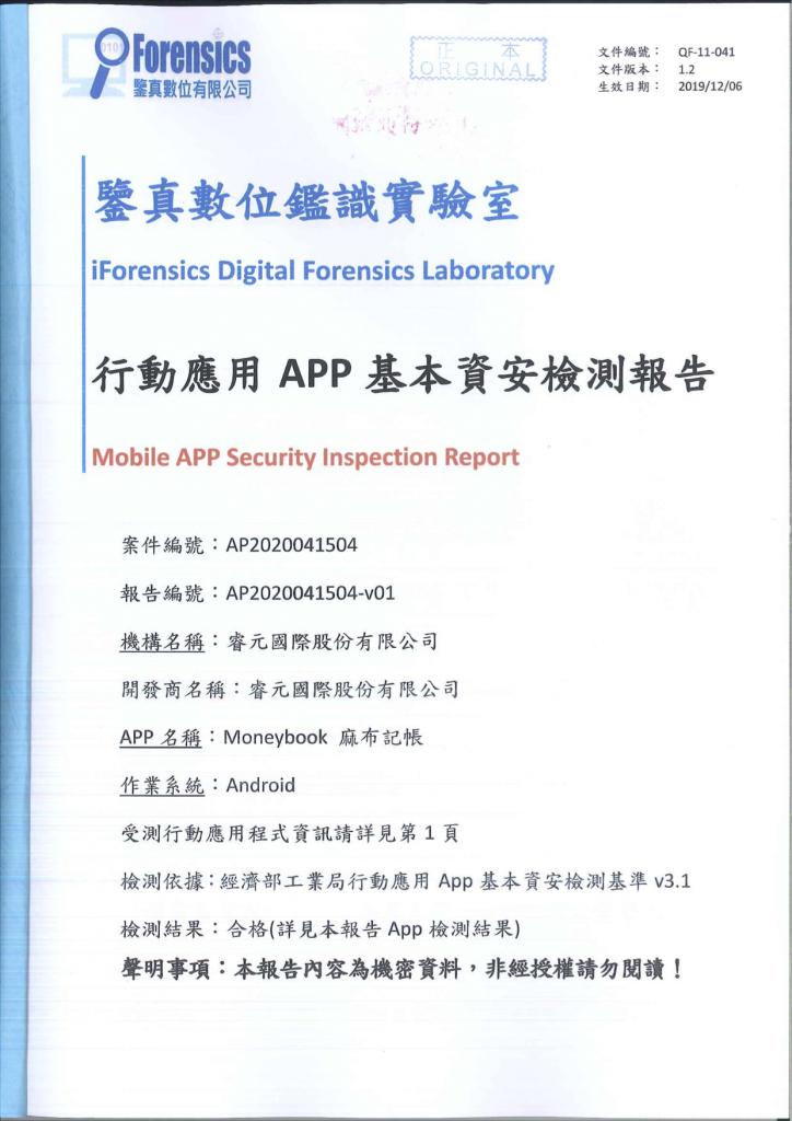 麻布記帳 Android 通過「經濟部工業局APP資安檢測報告」