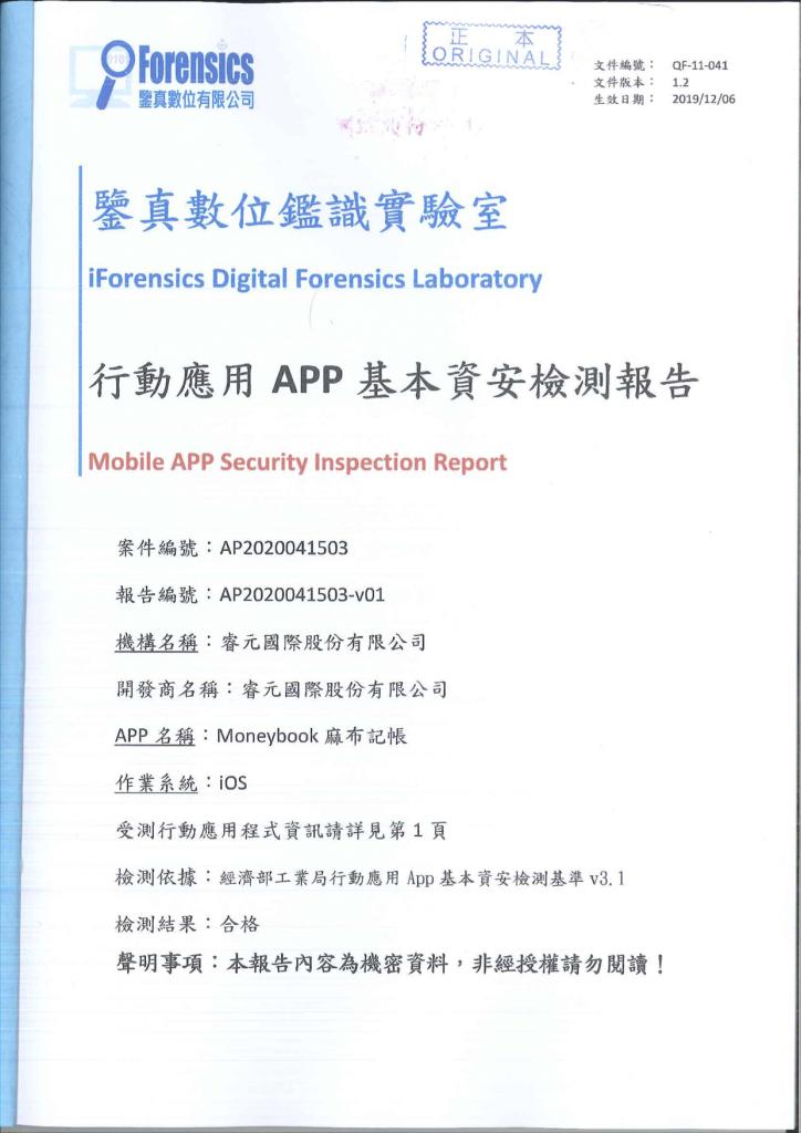 麻布記帳 iOS 通過「經濟部工業局APP資安檢測報告」